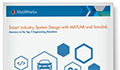 Smart Industry System Design with MATLAB and Simulink